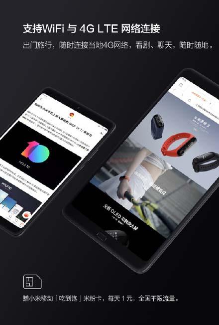 Планшет Xiaomi Mi Pad 4 Plus наделили 10,1-дюймовым экраном