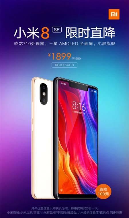 На смартфон Xiaomi Mi8 SE снизили цену