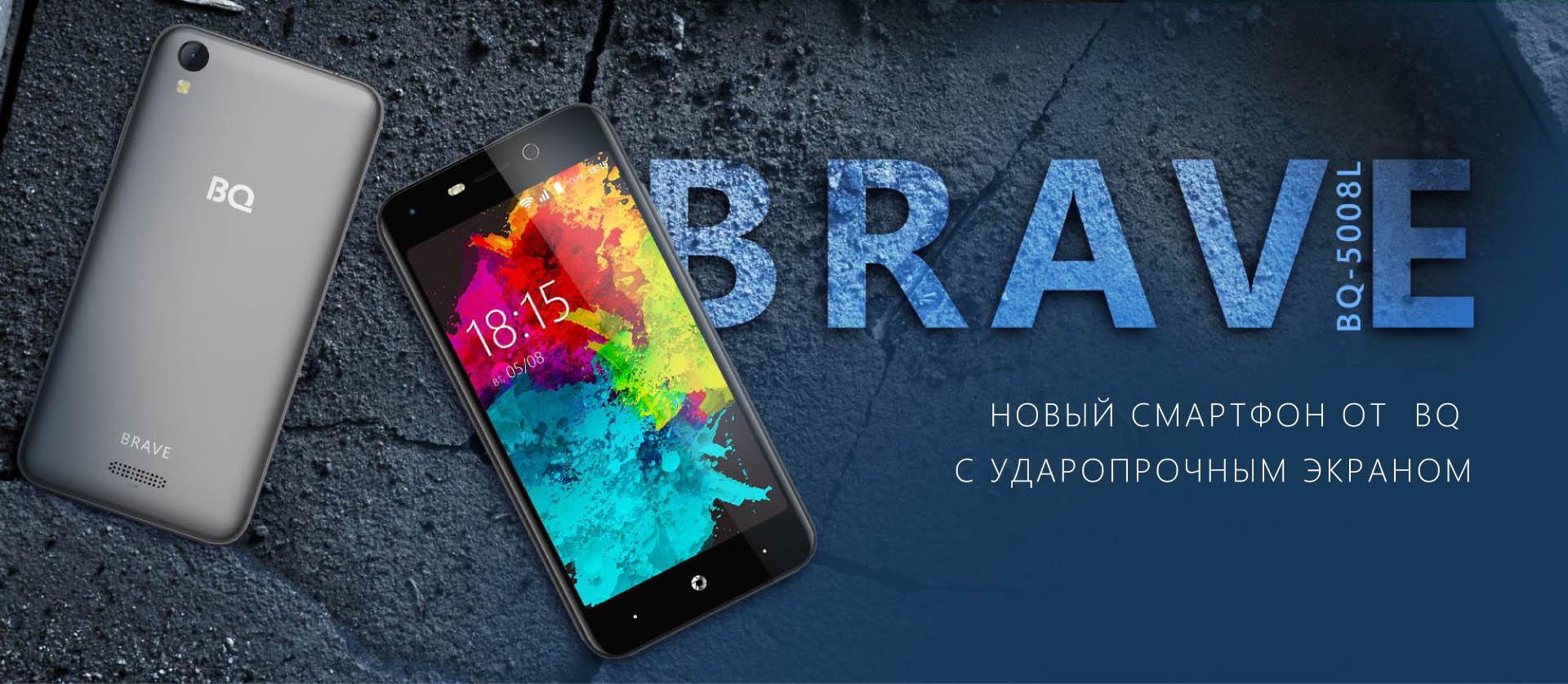 BQ-5008L-Brave-presentation