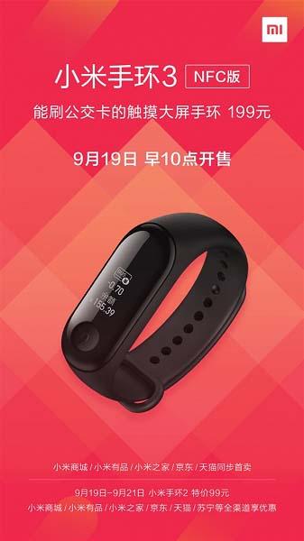 Фитнес-браслет Xiaomi Mi Band 3 с модулем NFC уже в продаже