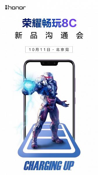 Смартфон Honor 8C будет представлен 11 октября