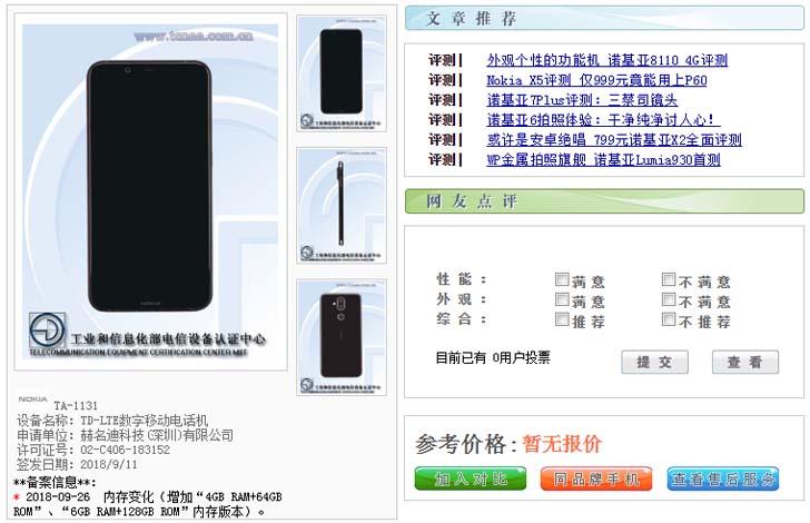 Смартфон Nokia X7, он же Nokia 7.1 Plus, появился в TENAA