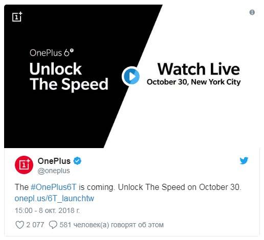 Компания OnePlus назвала дату презентации флагмана OnePlus 6T