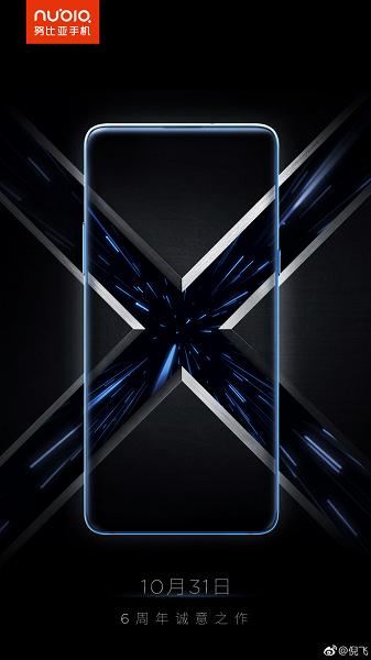 Nubia Z18S с двумя экранами дебютирует 31 октября под именем Nubia X