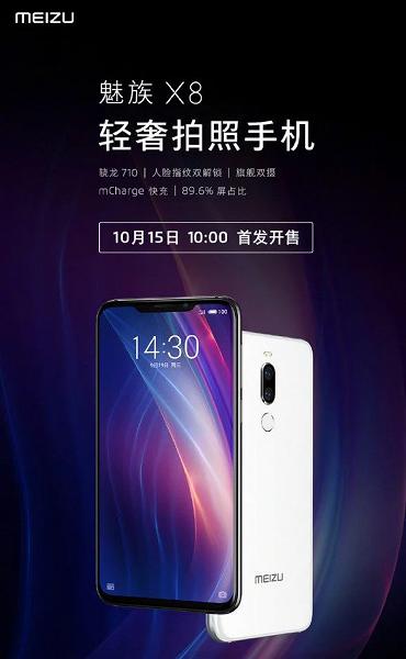 Смартфон Meizu X8 появится на прилавках 15 октября