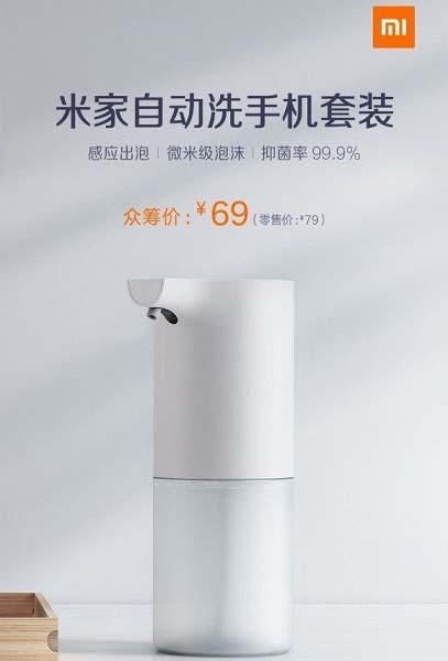 Xiaomi готовится к выпуску автоматического дозатора для мыла за $10