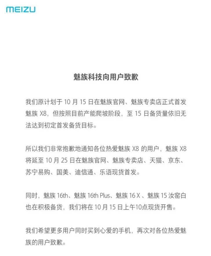 Старт продаж смартфона Meizu Х8 отложили на 10 дней