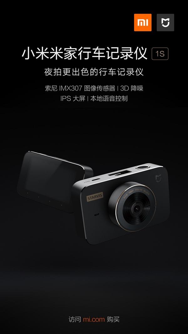 Компания Xiaomi выпустила новый видеорегистратор за $50