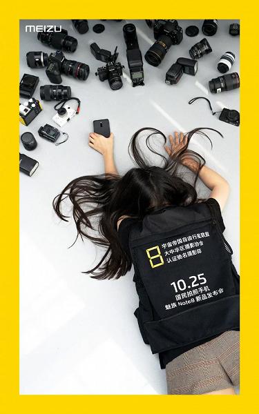 Премьера смартфона Meizu M8 Note состоится 25 октября