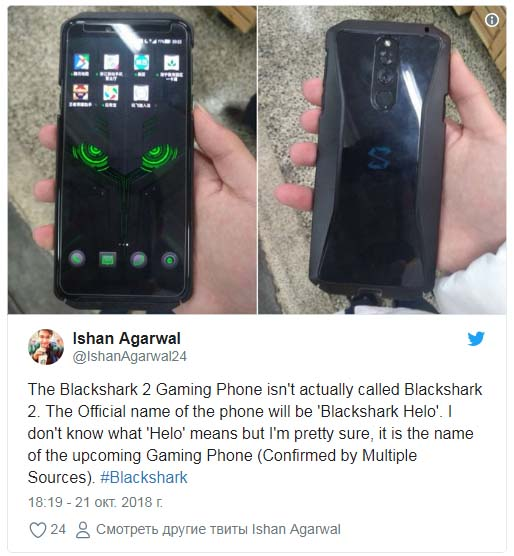 Xiaomi Black Shark 2 будет называться Black Shark Helo