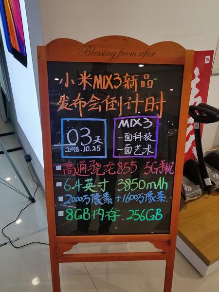 Официальный постер подтвердил дизайн Xiaomi Mi Mix 3
