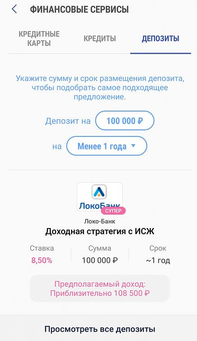Финансовые сервисы в Samsung Pay
