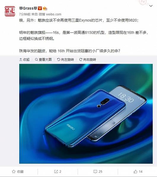 Meizu планирует одной из первых выпустить смартфон на Snapdragon 8150