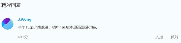 Стал известен ценник на будущий флагман Meizu 16S