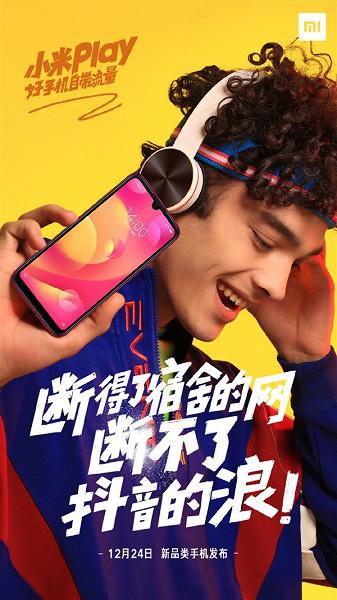 Смартфон Xiaomi Play представят 24 декабря