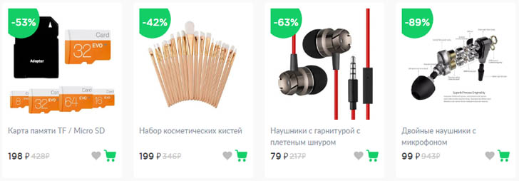 Цены от от 1 руб и реальные скидки до 95% на UmkaMall!