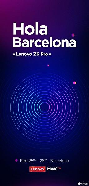 На MWC 2019 будет анонсирован смартфон Lenovo Z6 Pro
