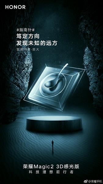 Слайдер Honor Magic 2 выйдет в специальной 3D-версии