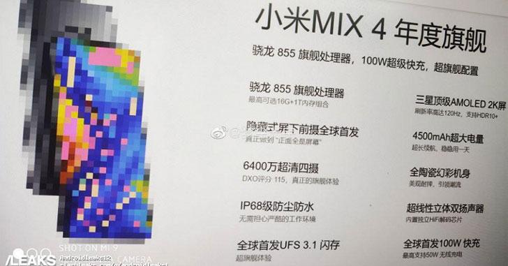 Xiaomi Mi Mix 4 получит быструю зарядку мощностью 100 Вт