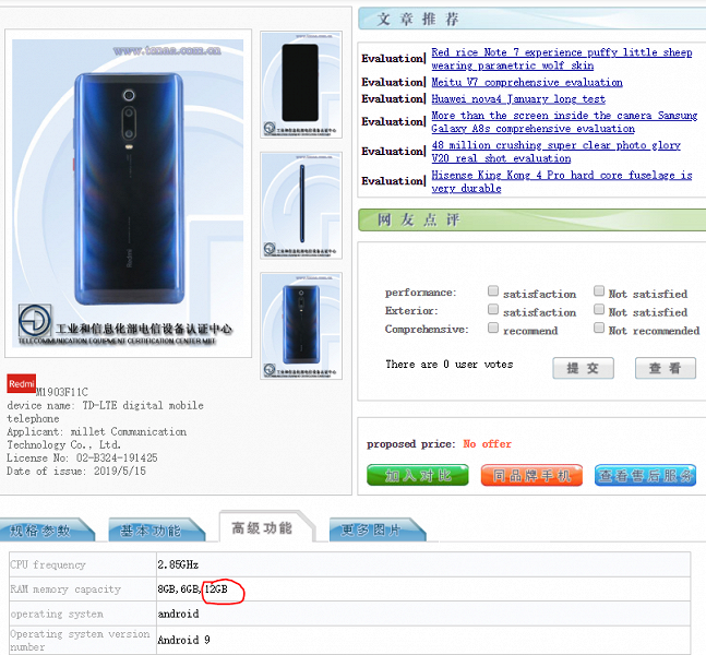 Redmi K20 Pro выйдет в версии с 12 Гб оперативки