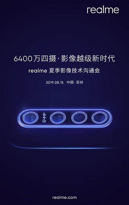 Бренд Realme представит свой 64 Мп смартфон 15 августа
