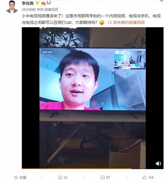 В умных телевизорах Xiaomi появятся видеозвонки