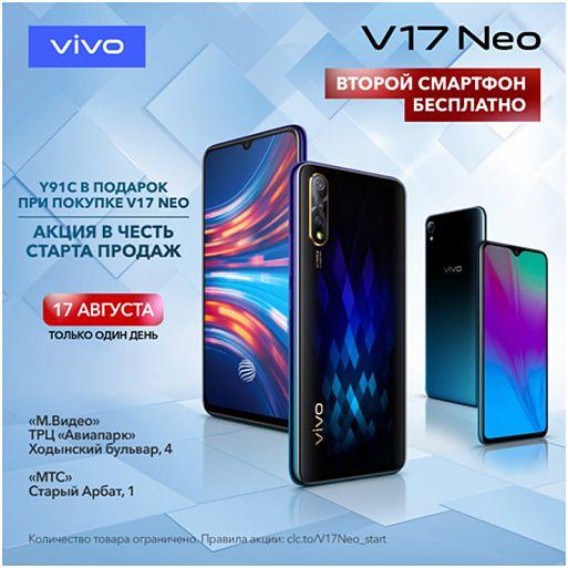 Флагманский смартфон VIVO V17 Neo