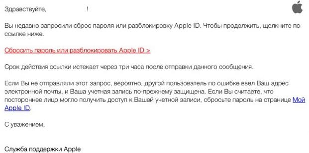 Полный сброс Apple ID