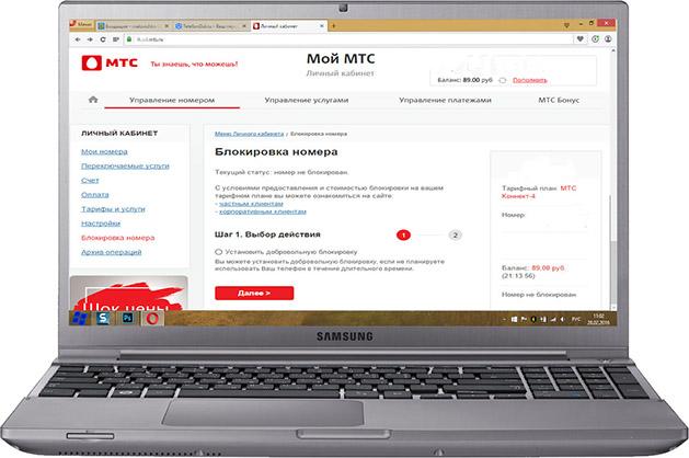 """Заблокировать симку """"МТС"""" через интернет"""