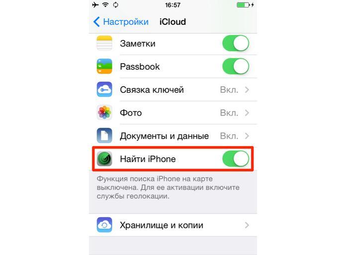 """функция """"найти айфон"""""""