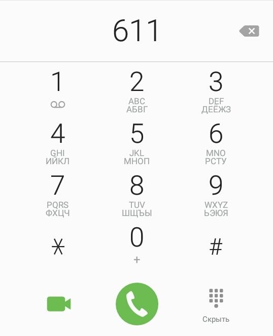 Номер для звонка оператору