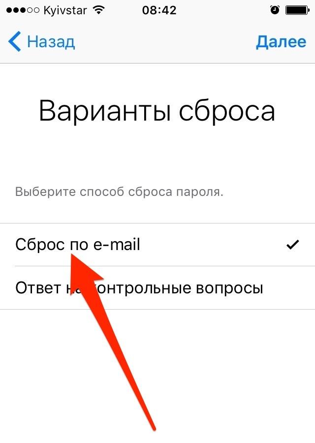 """Сброс пароля """"Эпл АйДи"""""""