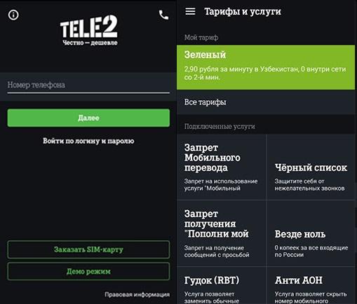 """Приложение """"Мой Теле2"""" может решить многие проблемы"""