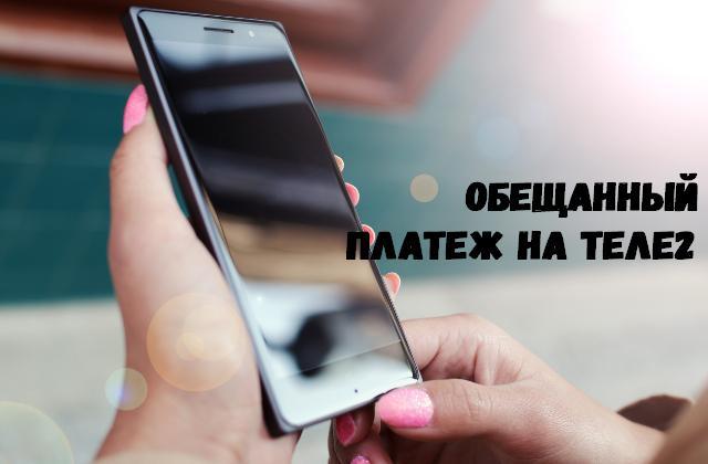 """Услуга """"Обещанный платеж"""" позволяет временно пополнить счет мобильного телефона"""