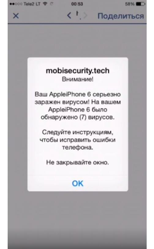 вирус на айфоне