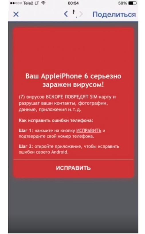 вирус на айфон 5