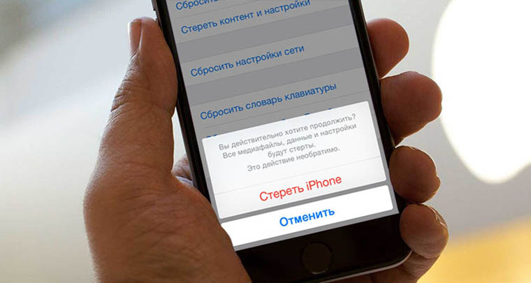 как почистить айфон от вирусов