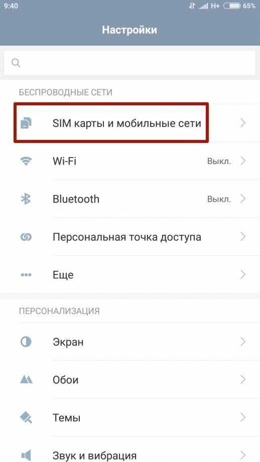 как отключить мобильный интернет на андроиде
