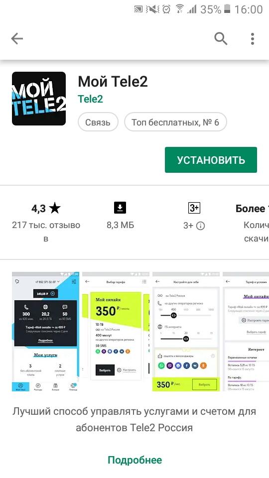 """приложение """"Мой Теле2"""""""