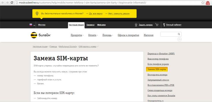 Как восстановить SIM через сайт