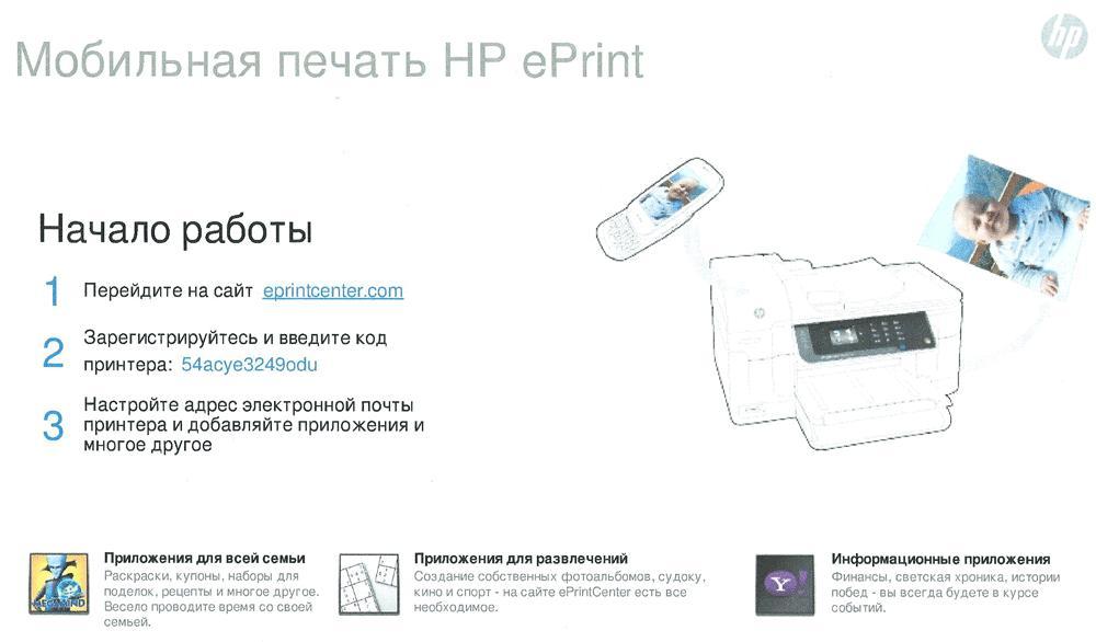 как подключить принтер к планшету через usb