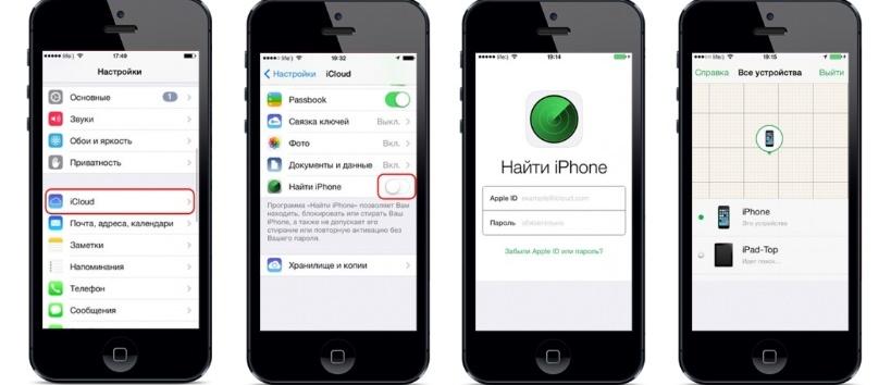 можно найти смартфон если его украли