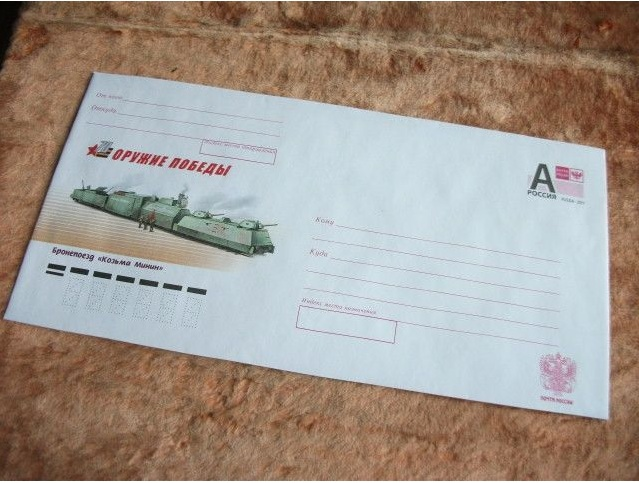 марки на конверты