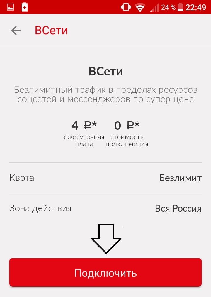 Подключение безлимитного интернета МТС через приложение