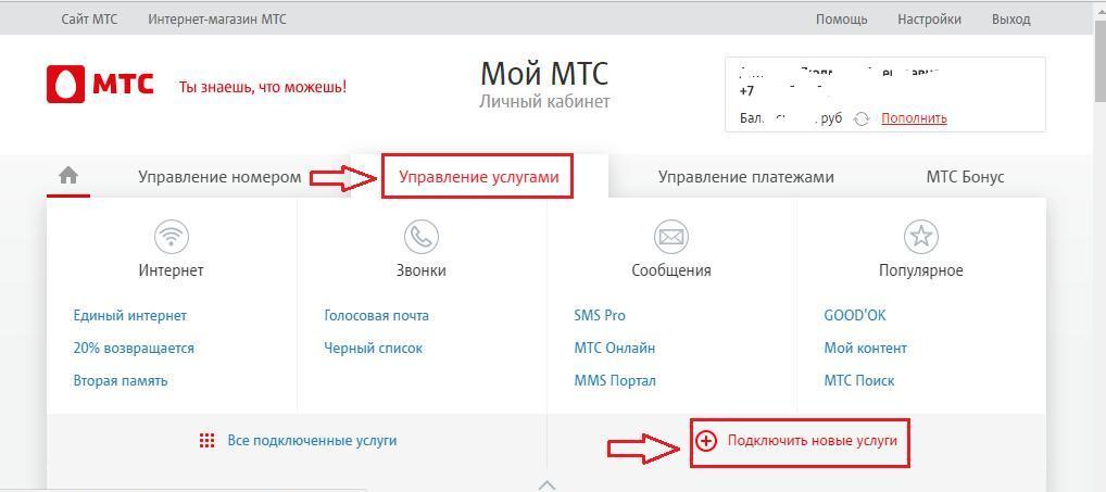 """""""Личный кабинет МТС"""" и подключение безлимитного интернета"""