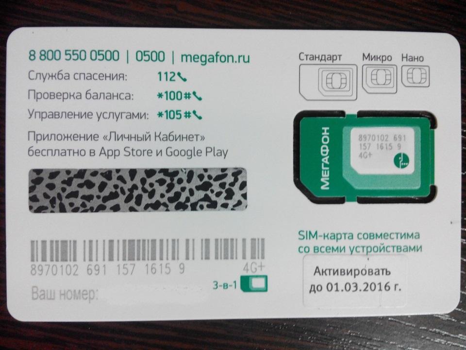 """С SIM """"Мегафона"""" списывают деньги - за что"""
