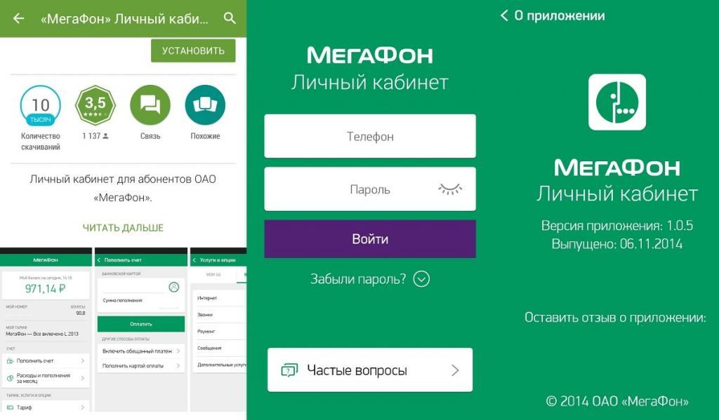 """Приложение """"Мегафона"""" для детализации счета"""