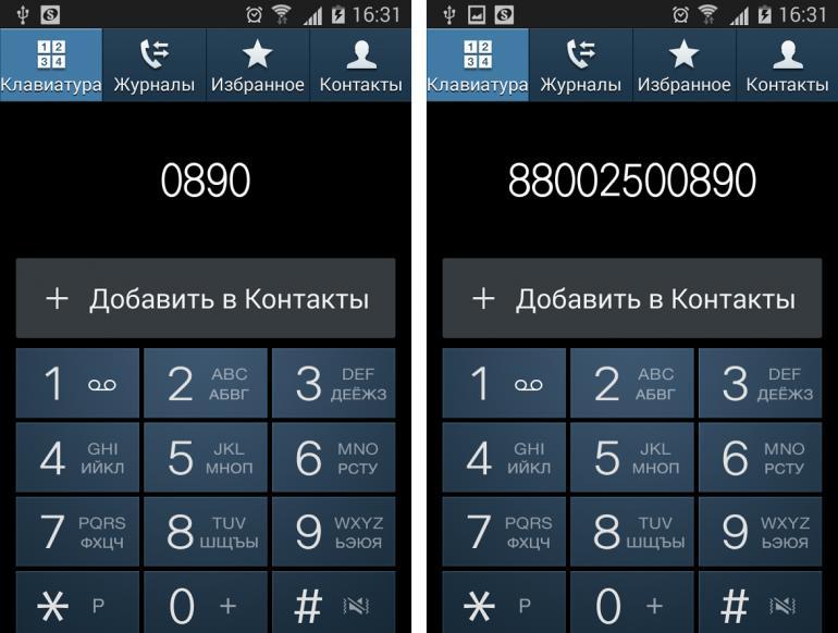 Номера телефонов МТС