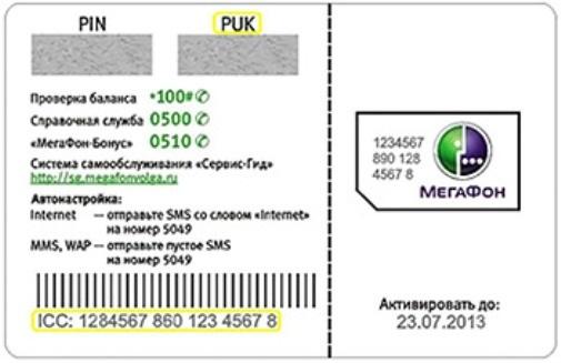 PUK-код для активации