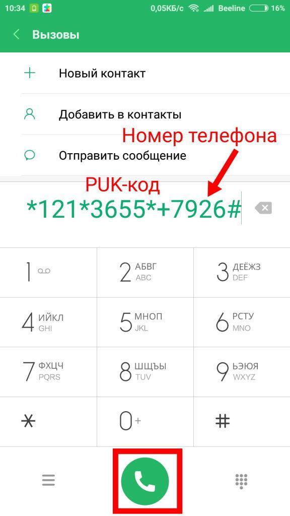 """Код для активации сим-карты """"Мегафона"""""""